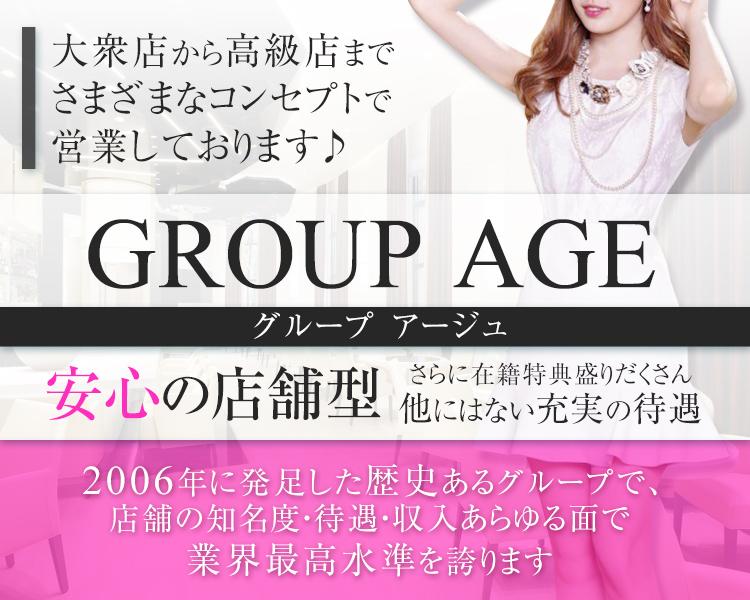 GROUP AGE -グループ アージュ-