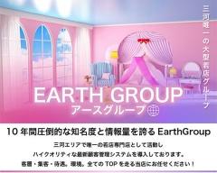 EARTH GROUP(アースグループ)