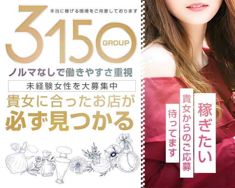 3150グループ