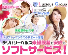 Luxious Group ラクシャスグループ