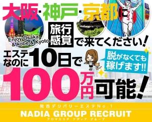 NADIAグループ