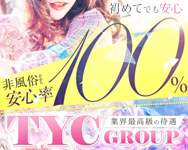 TYCグループ