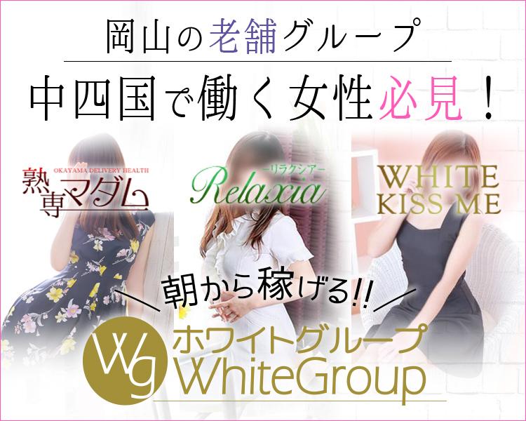 ホワイトグループ