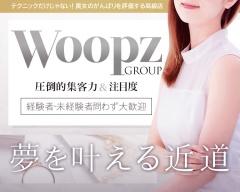 ウープスグループ