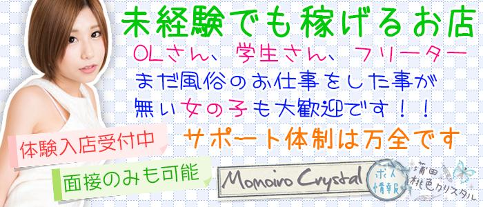 未経験・蒲田桃色クリスタル