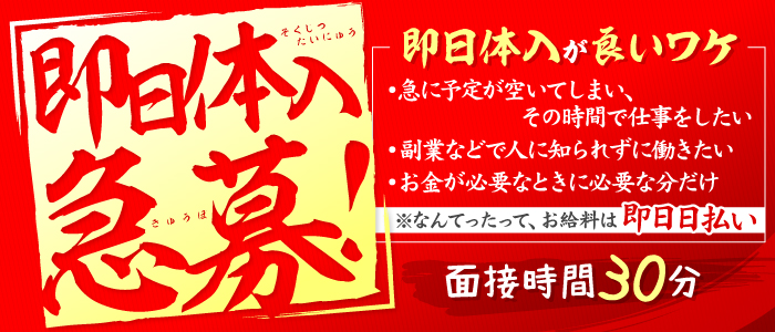 体験入店・蒲田桃色クリスタル