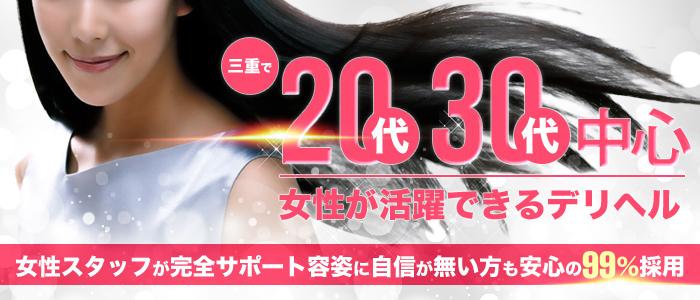 関に舞いおりた女神!75分7000円!!の求人画像