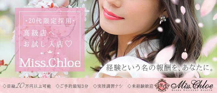 体験入店・Miss.Chloe(ミス・クロエ)