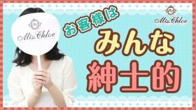 Miss.Chloe(ミス・クロエ)の求人動画