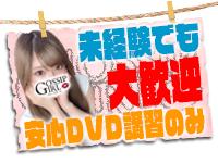 Gossip girl小岩店で働くメリット3