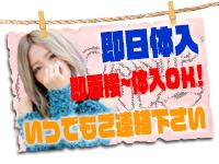 Gossip girl小岩店で働くメリット6