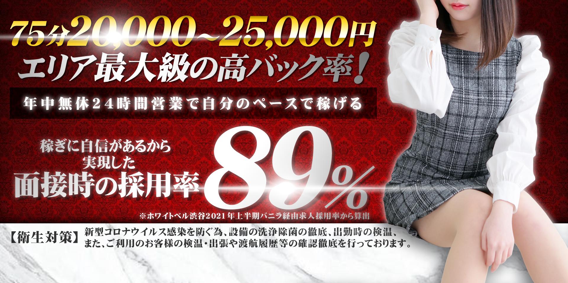 ホワイトベル渋谷の求人画像