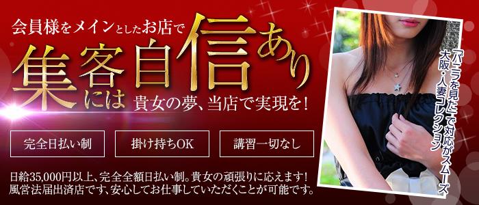大阪・人妻コレクション