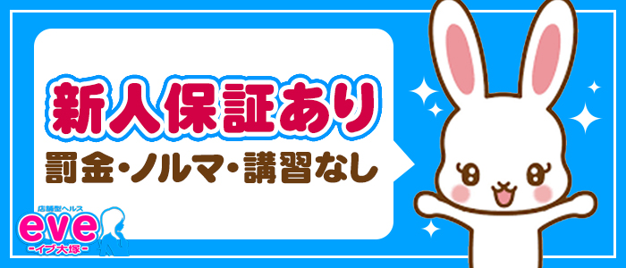 体験入店・イブ大塚