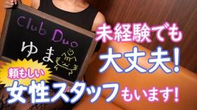 CLUB DUO(クラブ デュオ)の求人動画