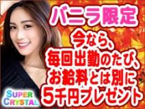 いま入店された方、出勤のたびに5千円プレゼント!のアイキャッチ画像
