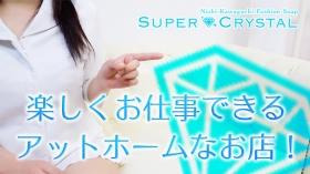 スーパークリスタルのバニキシャ(女の子)動画