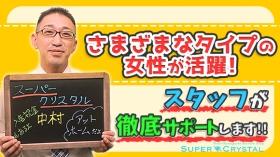 スーパークリスタルの求人動画
