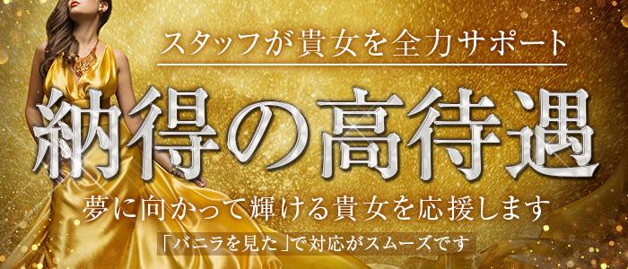 巨乳美女専門GOLD(ゴールド)