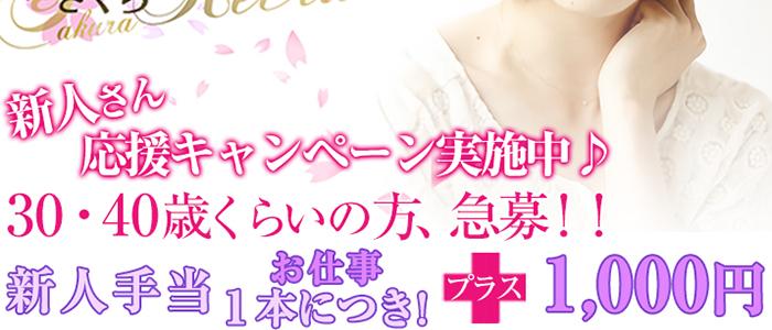 日本橋熟女咲裸(さくら)