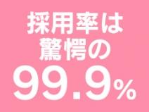 採用率99.9%のアイキャッチ画像