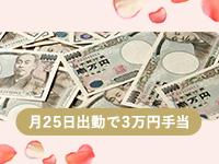 月25日出勤で3万円ボーナス