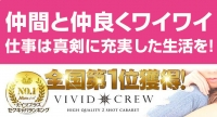 VIVID CREWマダムセカンドヴァージン十三店