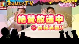 グッドガール南大阪のバニキシャ(スタッフ)動画