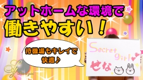 Secret girlの求人動画