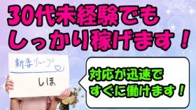 新妻グループの求人動画