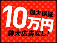 最大保証10万円!