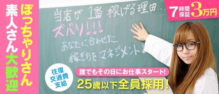 女学園日本橋校