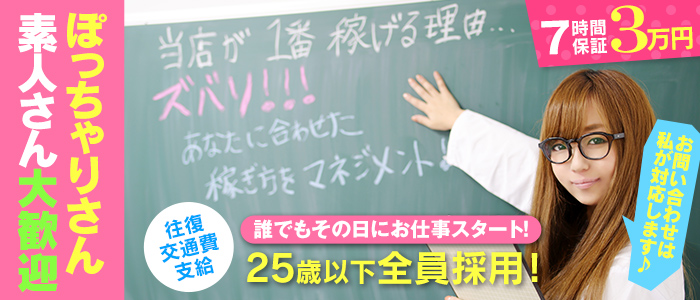 女学園日本橋校の求人画像