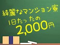 女学園日本橋校で働くメリット7
