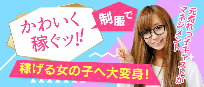 女学園日本橋校の未経験求人画像