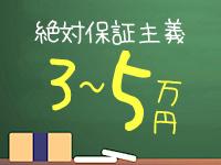 絶対保証3~5万円!