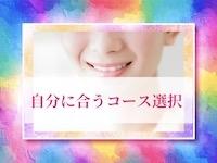 快楽園 大阪梅田
