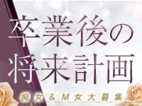 快楽園 大阪梅田で働くメリット4
