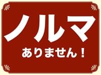 快楽園 大阪梅田で働くメリット1