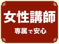 快楽園 大阪梅田で働くメリット3