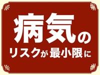 快楽園 大阪梅田で働くメリット5