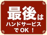 快楽園 大阪梅田で働くメリット7