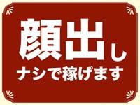 快楽園 大阪梅田で働くメリット8