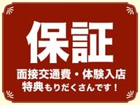 快楽園 大阪梅田で働くメリット9