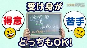 快楽園 大阪梅田のバニキシャ(スタッフ)動画