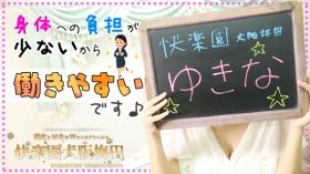快楽園 大阪梅田に在籍する女の子のお仕事紹介動画