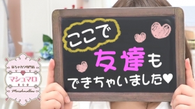 ぽちゃカワ専門店 マシュマロの求人動画