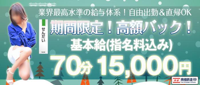 奥様鉄道69 仙台店