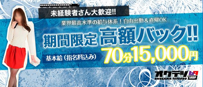 未経験・奥様鉄道69 仙台店