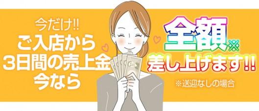 体験入店・奥様鉄道69 仙台店